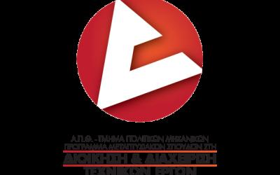 Πρόγραμμα Παρουσιάσεων Διπλωματικών Εργασιών Ακαδημαϊκού Έτους 2016-2017