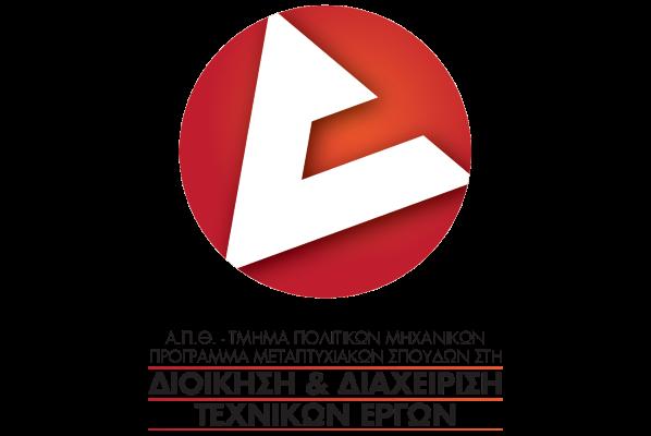 Ημερίδα για τα Δέκα Έτη Λειτουργίας του ΠΜΣ στη Διοίκηση και Διαχείριση Τεχνικών Έργων του ΑΠΘ