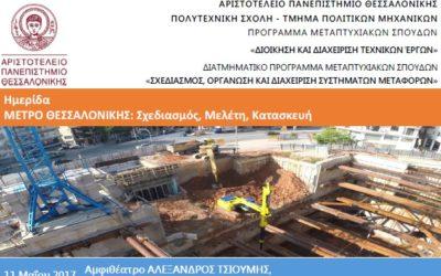 Ημερίδα: Μετρό Θεσσαλονίκης, Σχεδιασμός, Μελέτη, Κατασκευή